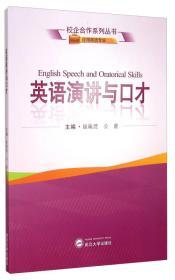 英语演讲与口才 应用英语专业