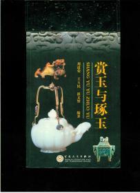 《赏玉与琢玉》(32开平装 厚册348页 另附历代玉器铜版彩图585幅)九品