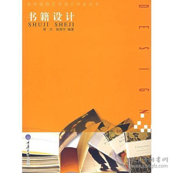 書籍設計(第2版)