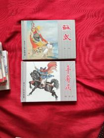 连环画《辛弃疾》、《苏轼》(两册合售)