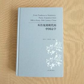 从传统到现代的中国诗学(精装 作者张伯伟签名赠本)