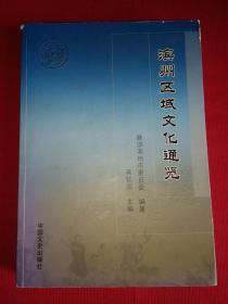 滨州区域文化通览/博兴卷