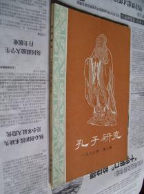 孔子研究:1986年第三期(季刊)