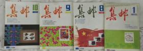 集邮1987年四期合售