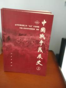 中国战争发展史(上下册)