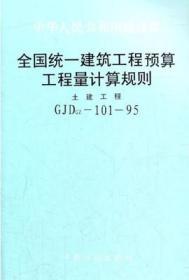 1580058323 /全国统一建筑工程预算工程量计算规则(土建工程)