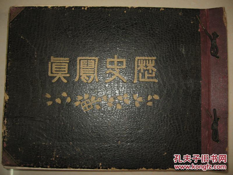 日本侵华画报 《历史写真》1925年12月号.1926年1-2月,4月,6-11月.1927年1-3月.合共13册