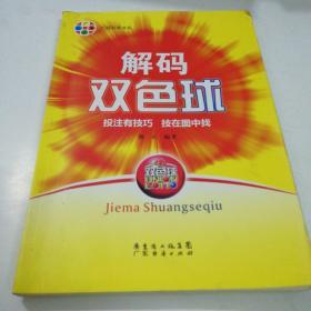 广经彩票书系:解码双色球