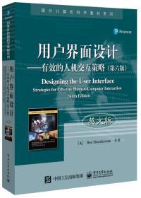 用户界面设计--有效的人机交互策略(第六版)(英文版):国外计算机科学教材系列