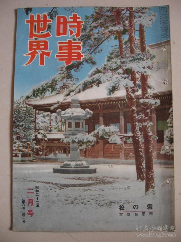 老画报 1952年2月《时事世界》朝鲜战争