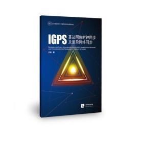 GPS基站网络时钟同步及复杂网络同步