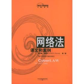 网络法:课文和案例