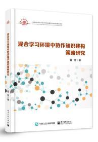 混合学习环境中协作知识建构策略研究
