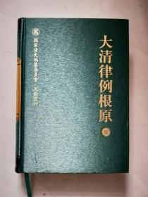 大清律例根原(第三册)国家清史编纂委员会.文献丛刊