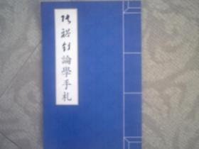 张裕钊论学手札