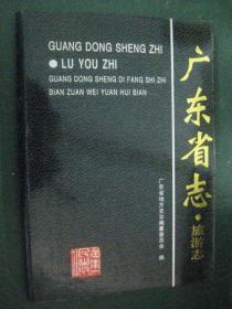 广东省志.旅游志