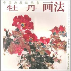 中国画技法丛书:牡丹画法(有划道)