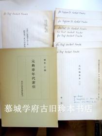 【签赠本】(日本)植松正《元代条画考》(一)至(七)册 / 附《元典章年代索引》