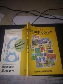 (日语)原色日本切手1987(全是邮票图样)