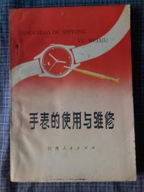 手表的使用与维修[机械手表]