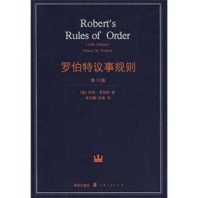 罗伯特议事规则:第10版(2000年最新版) 中文全译本Roberts Rules of Order Newly Revised, 10th Edition, Perseus Publishing, 2000