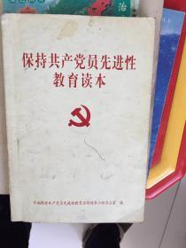 保持共产党员先进性读本