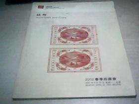 中国嘉德拍卖--钱币(2002春季拍卖会)