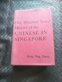 1967年版,新加坡华人的百年历史(ONE HUNDRED YEARS HISTORY OF THE CHINESE IN SINGAPORE.)英文版 精装 品好 书品如图 避免争议