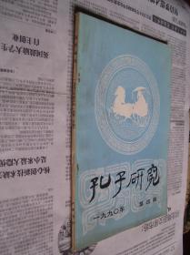 孔子研究:1990年第四期(季刊)