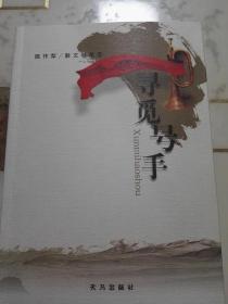 散文随笔选 寻觅号手【签赠本】