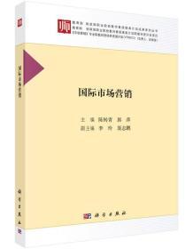 国际市场营销/教育部财政部职业院校教师素质提高计划成果系列丛书