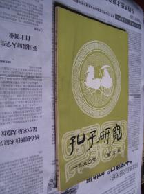 孔子研究:1990年第三期(季刊)