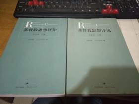 基督教思想评论2006年  第一册+第2册   两本合买