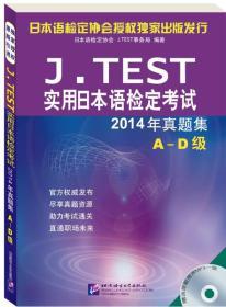 J.TEST实用日本语检定考试2014年真题集A-D级