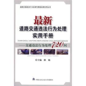 道路交通违法行为处理与事故处理实用丛书:最新道路交通违法行为处理实用手册:交通违法行为处理720问