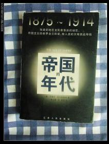 帝国的年代:1875-1914   1999年1版1印,九品弱