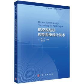 航空發動機控制系統設計技術