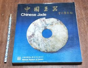 中国玉器 历史博物馆