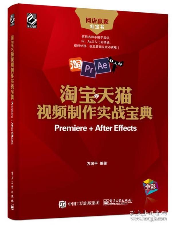 淘宝天猫视频制作实战宝典:Premiere + After Effects