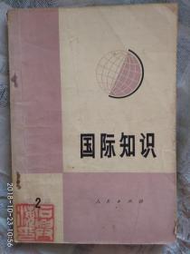 国际知识 (第二辑)