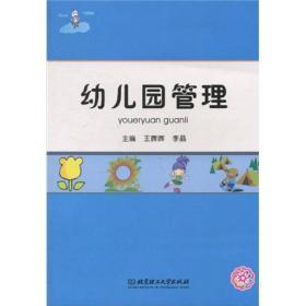 幼儿园管理 王晖晖李晶 北京理工大学出版社 9787564034016