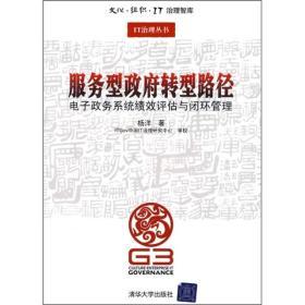 9787302201120-ha-服务型政府转型路径:电子政务系统绩效评估与闭环管理