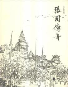 张园传奇(连环画)