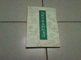 地藏菩萨本愿经浅译