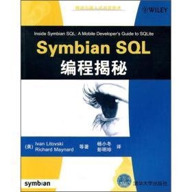 移动与嵌入式开发技术:Symbian SQL编程揭秘