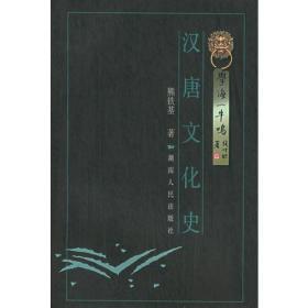 汉唐文化史——学海一牛鸣