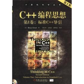 C++编程思想(第1卷):标准C++导引 9787111108078