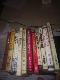 日文原版书:中国百科等27本不同(有精装有平装由于日文有的不认识和电脑打不字来只好一起卖)具体书名见书影
