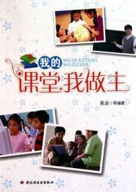 我的课堂我做主 正版 易进 9787501977086 中国轻工业出版社 正品书店