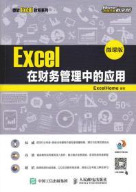 Excel在财务管理中的应用 微课版